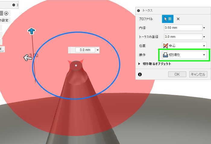 3DCAD Fusion360トーラスの切り取りを結合に変更