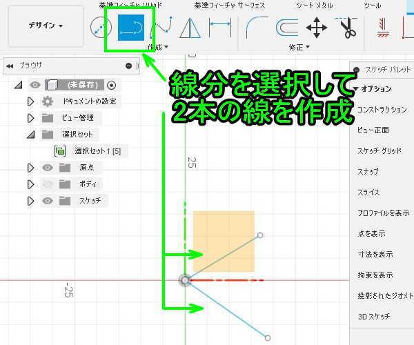 3DCAD Fusion360原点から2本の線を作成3