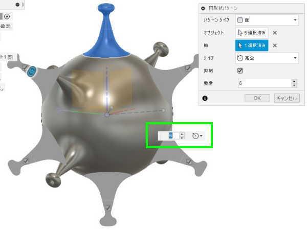 3DCAD Fusion360向きを変えて2か所目の円形状パターン