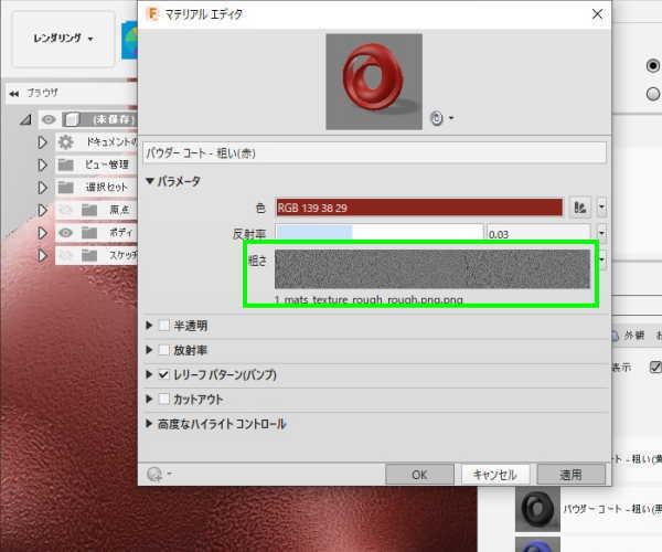 3DCAD Fusion360外観の粗さを選択