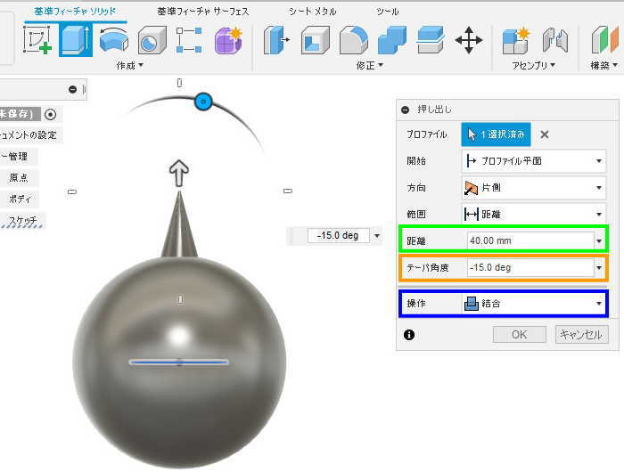 3DCAD Fusion360押し出しで結合を使ってテーパーの作成