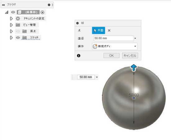3DCAD Fusion360球作成時の寸法入力