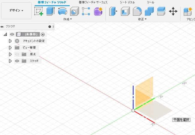 3DCAD Fusion360球作成時の平面選択