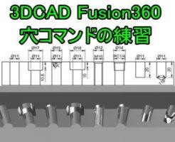 3DCAD Fusion360穴コマンドのモデリング練習