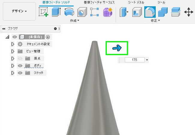 3DCAD Fusion360結合部を175Rで面の作成2