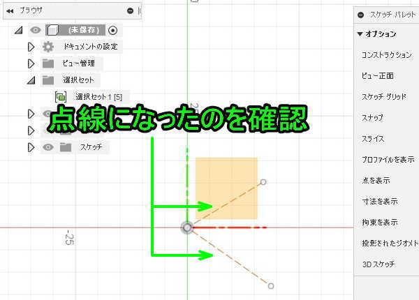 3DCAD Fusion360補助線になったのを確認