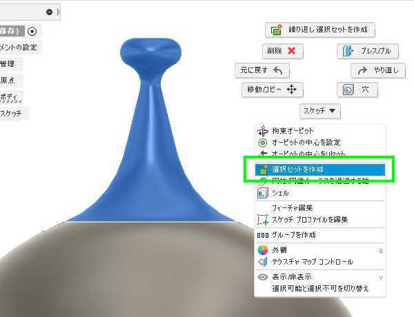 3DCAD Fusion360面を選択後右クリックで選択セット作成