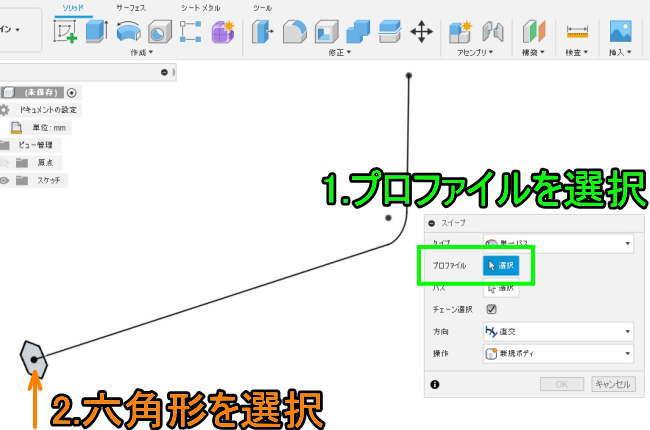 3DCAD Fusion360 スイープコマンドでプロファイルを選択