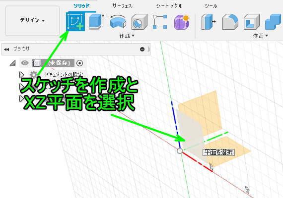 3DCAD Fusion360 XZ平面の選択