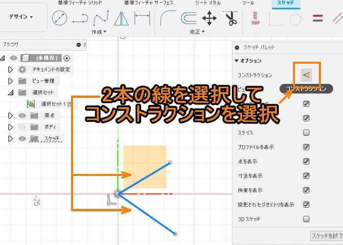 3DCAD Fusion3602本の線をコンストラクションに変更3