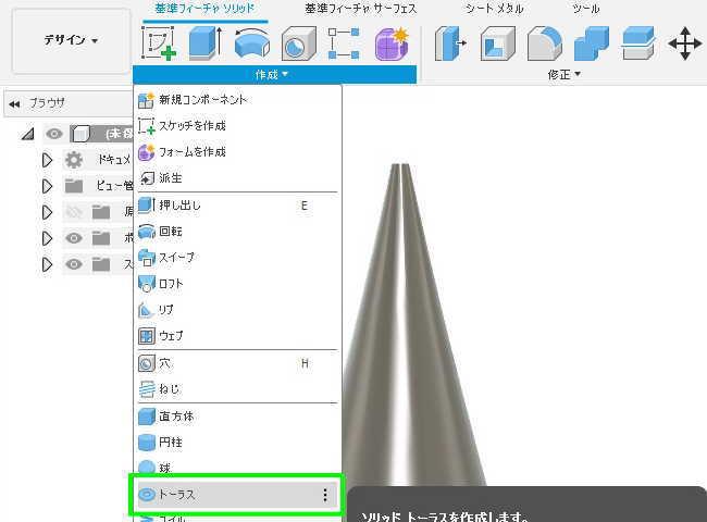 3DCAD Fusion3602Dスケッチをせずトーラスを選択