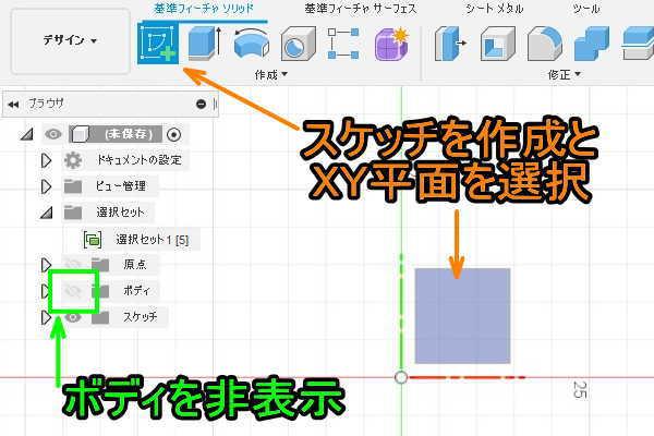 3DCAD Fusion360XY平面にスケッチを作成2
