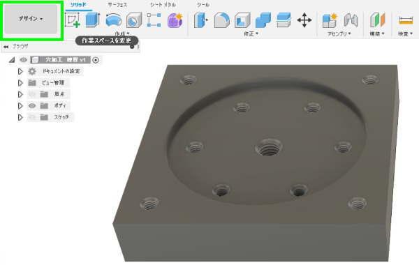 3d cad fusion360 作業スペースの変更