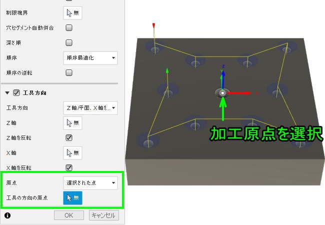 FUSION360工具の方向の原点設定