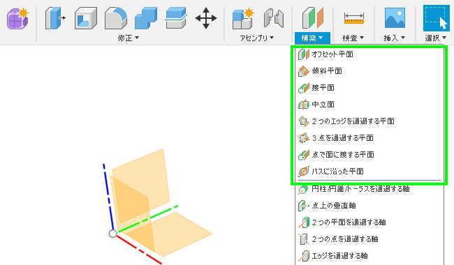Fusion360ツールバーの構築から平面を作成