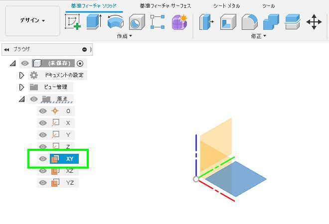 Fusion360ブラウザから平面を選択してからスケッチを作成