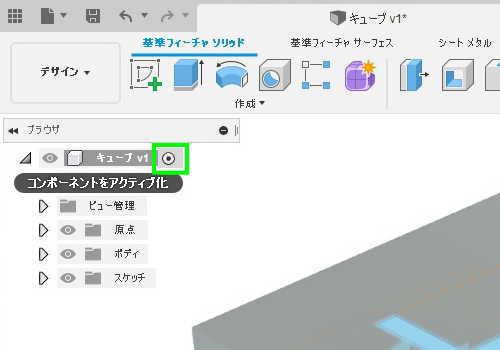 Fusion360ブラウザのコンポーネントをアクティブ化