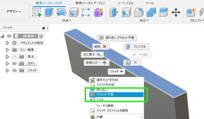 Fusion360ボディを右クリックして平面を作成