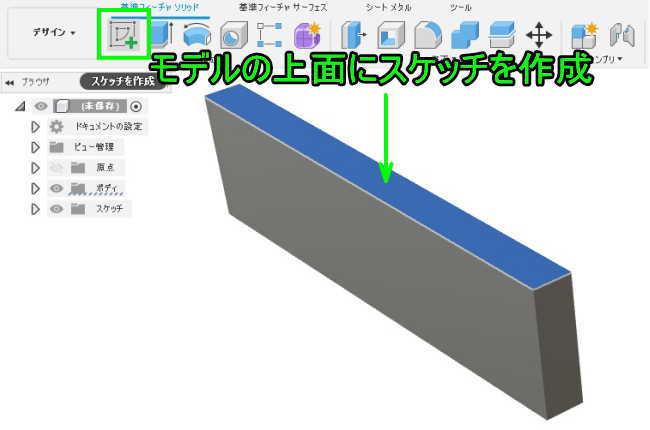 Fusion360モデルの上面にスケッチを作成