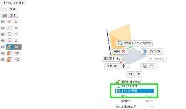 Fusion360モデルを右クリックして平面を作成