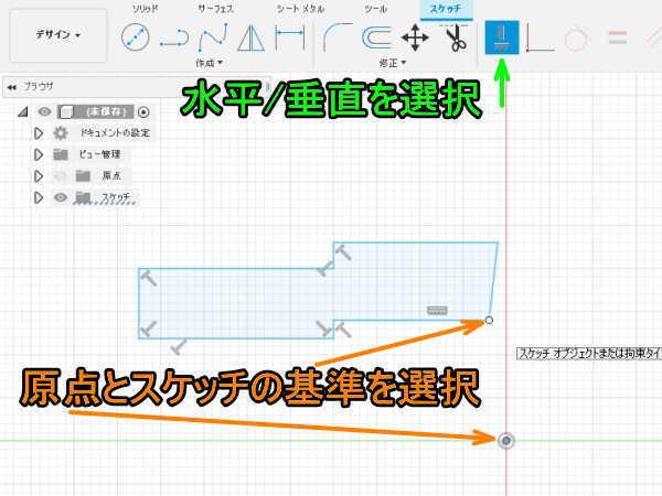 Fusion360原点とスケッチの基準に垂直の幾何拘束
