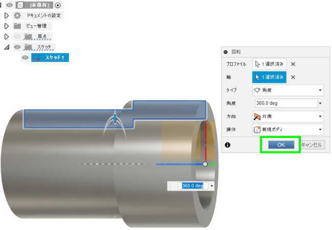 Fusion360回転を使ったモデリングの確認