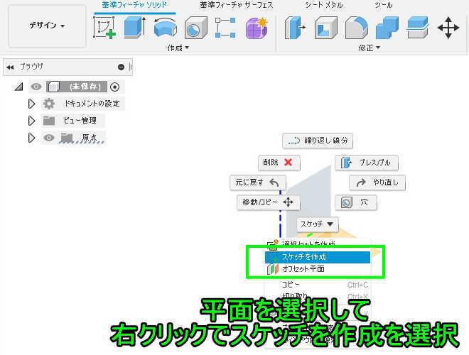 Fusion360平面を選択して右クリックでスケッチを作成