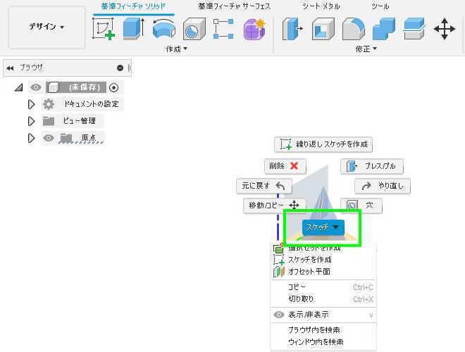 Fusion360平面を選択して右クリックでスケッチメニューを開く