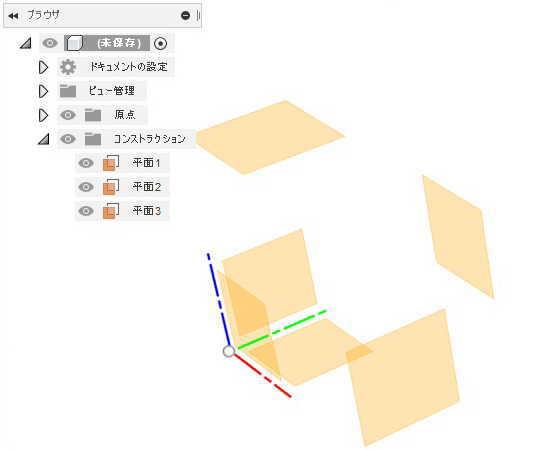 Fusion360複数の平面作成
