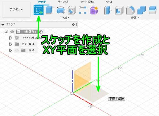 Fusion360 スケッチを作成とXY平面の選択