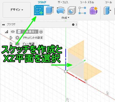 Fusion360 スケッチを作成とXZ平面を選択