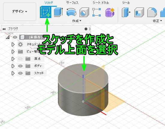 Fusion360 スケッチを選択とモデル上面を選択