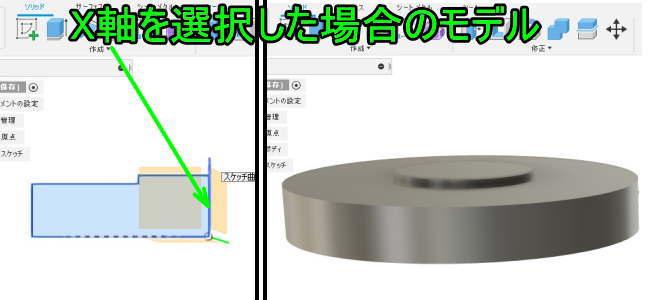 Fusion360 間違えた軸を選択した場合のモデル