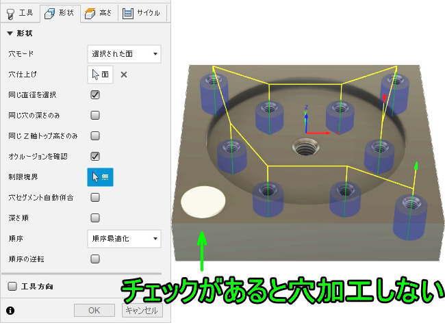 fusion360オクルージョンを確認のチェックありの説明