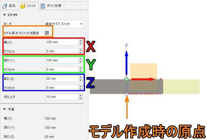 モデル原点でストックを固定にチェック側面視野