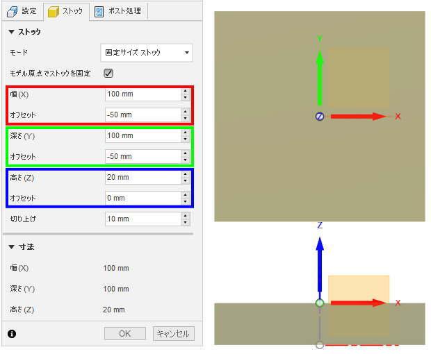 モデル原点オフセットでストックを固定にチェック正寸