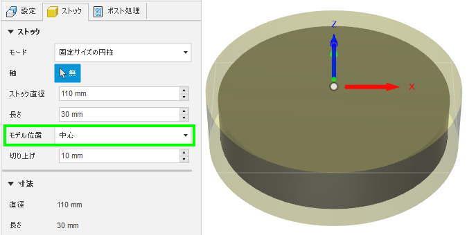 固定サイズの円柱を選択してモデル位置の選択