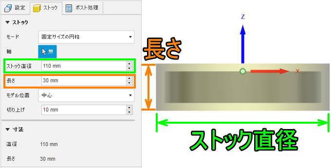 固定サイズ円柱の中心説明