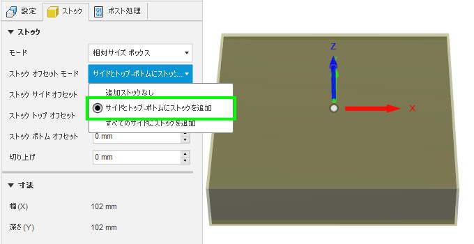相対サイズボックスのサイドとトップ_ボトムにストックを追加
