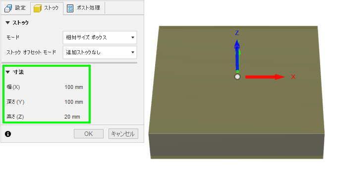 相対サイズボックスの追加ストックなしで寸法確認