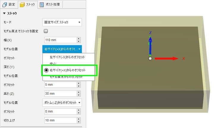 3D CAD 右サイドからのオフセット