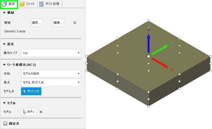 3D CAD 角型のストック説明用設定