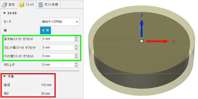 3D CAD FUSION360バックからオフセット入力項目
