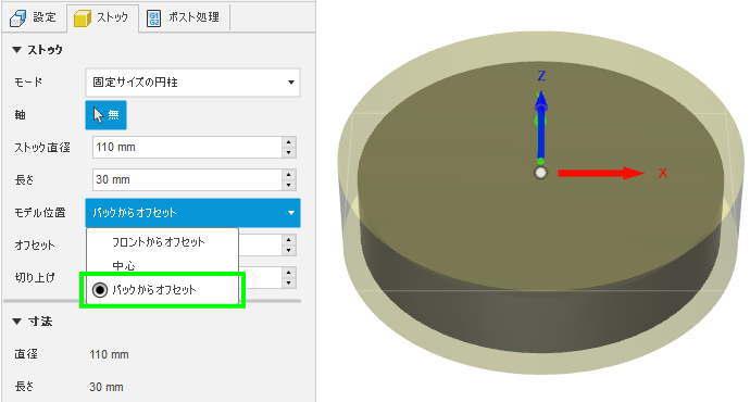 3D CAD FUSION360バックからオフセット
