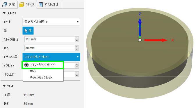 3D CAD FUSION360フロントからオフセット