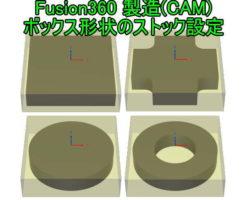 3D CAD FUSION360ボックス形状のストック設定