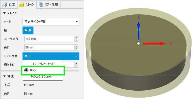 3D CAD FUSION360中心からオフセット