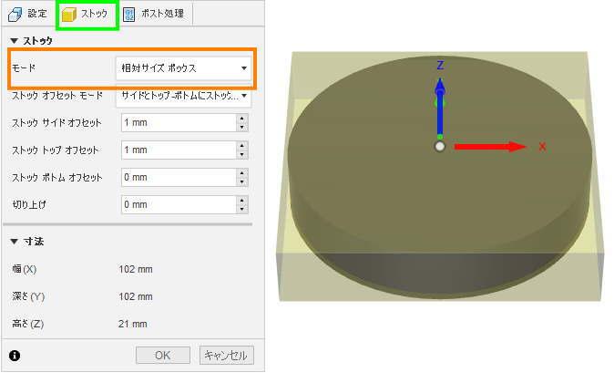 3D CAD FUSION360円のストック設定モード選択