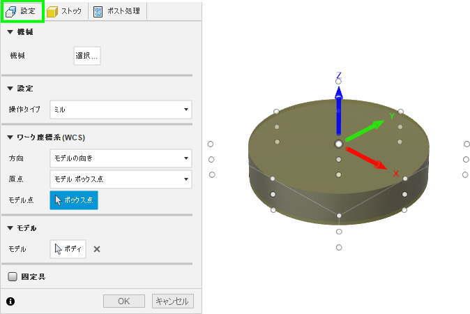 3D CAD FUSION360円のストック設定