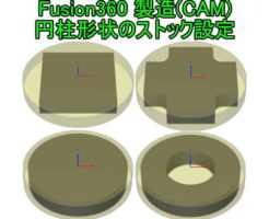 3D CAD FUSION360円柱形状のストック設定サムネ
